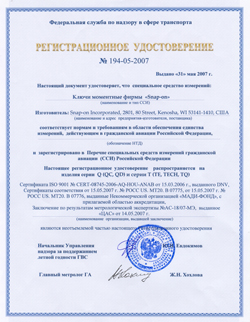 Registration certificate №194-05-2007