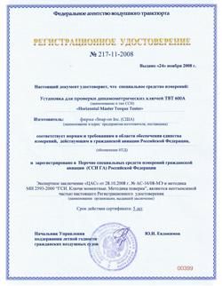 Registration certificate №217-11-2008