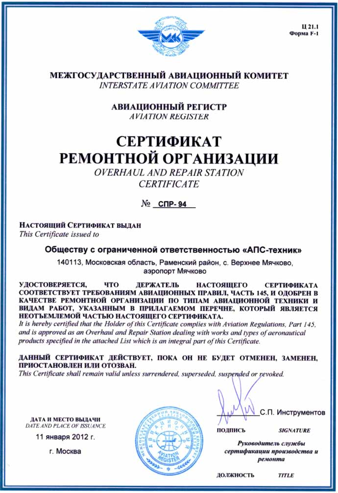 Overhaul and repair station certificate